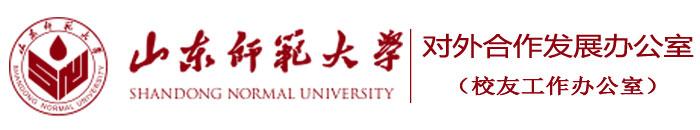 山东师范大学对外合作办公室